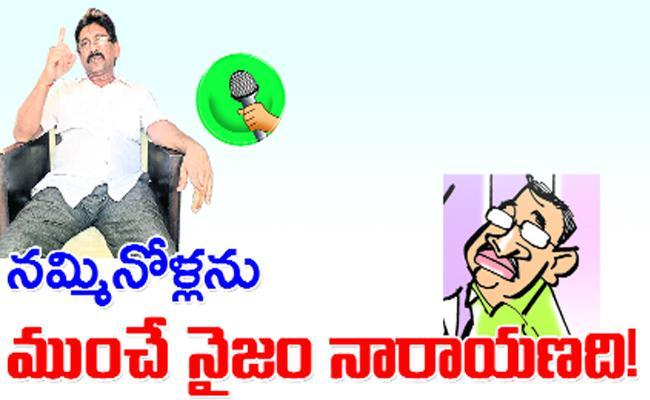 Minister Narayana Is Cheat In AP Politics - Sakshi