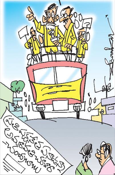 Sakshi cartoon(05-04-2019)