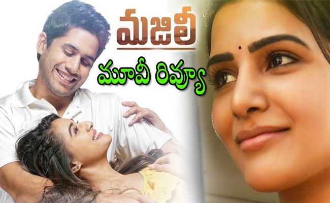 Majili Telugu Movie Review - Sakshi