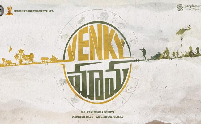 Venkatesh And Naga Chaitanya Venky Mama Title Logo Released - Sakshi