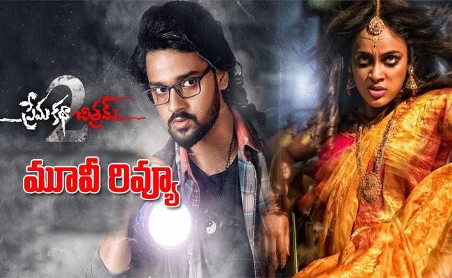 Prema Katha chitram 2 Telugu Movie Review - Sakshi