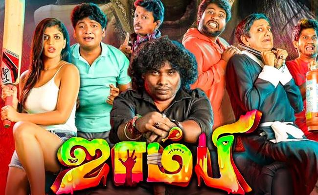 Yogi Babu Zombie Wrapped Up Release Date to be Announced Soon - Sakshi