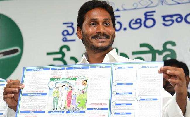 YSRCP 2019 Elections Manifesto Full Details - Sakshi
