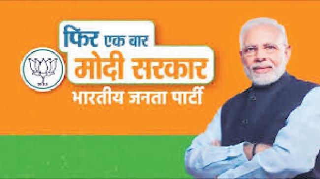 BJP releases campaign theme Phir ek baar modi sarkar - Sakshi
