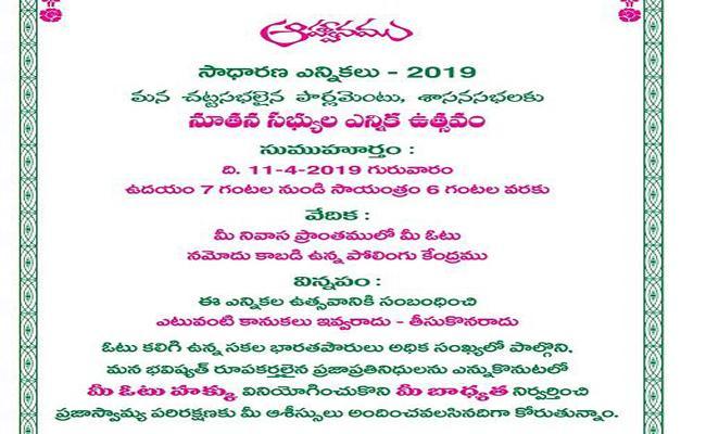 Poling Invitation Card in Whatsapp - Sakshi