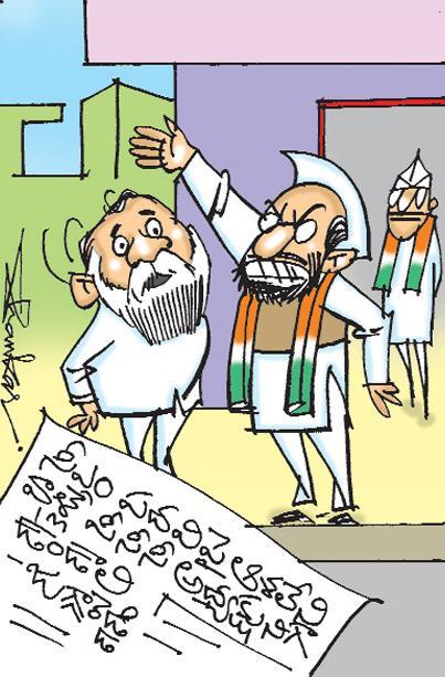 Sakshi cartoon(10-05-2019)