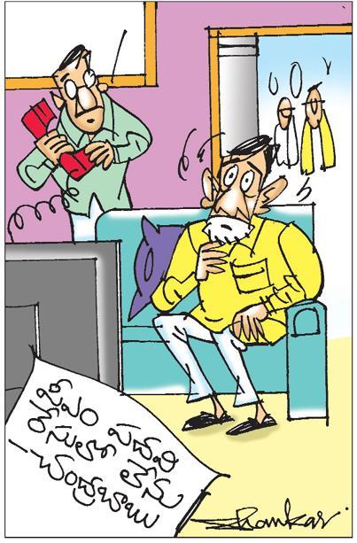 Sakshi Cartoon 12-05-2019