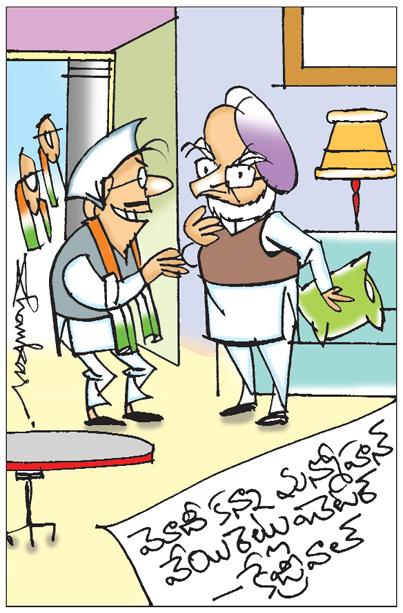 Sakshi Cartoon 13-05-2019