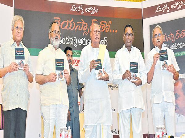 YSR Tho Undavalli Arun Kumar Book Launch - Sakshi