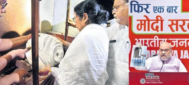 EC cuts short campaign period in West Bengal due to violence - Sakshi