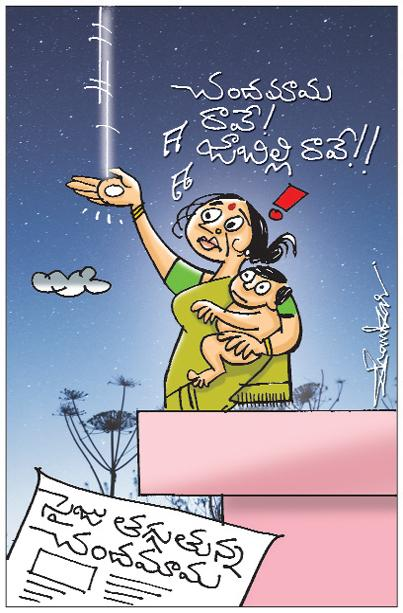 Sakshi Cartoon 16-05-2019