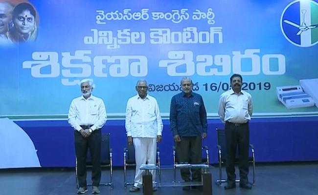 YSRCP Conduct Training Programme For Counting Agents - Sakshi