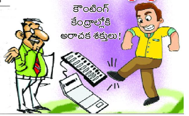The Telugu Desam Party Strategy Is Aimed at Preventing Counting By Creating Electoral Counting. - Sakshi