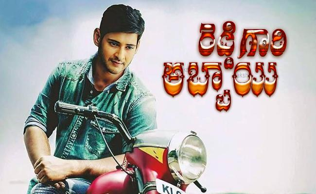 Another Intresting Title In Consideration For Mahesh Next - Sakshi