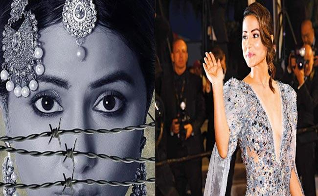Hina Khan Shares Her First Look In Debut Film - Sakshi