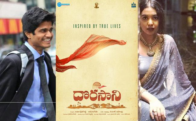 Sivatmika and Anand Deverakonda Debut Movie Wraps Up Shoot - Sakshi