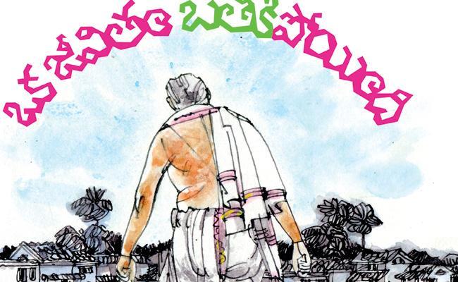 Amaravathi Story In Sakshi Sahityam