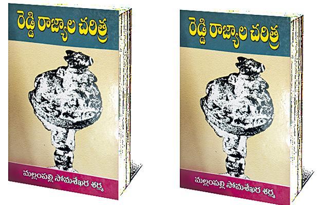 Story On Reddy Rajula Charitra - Sakshi