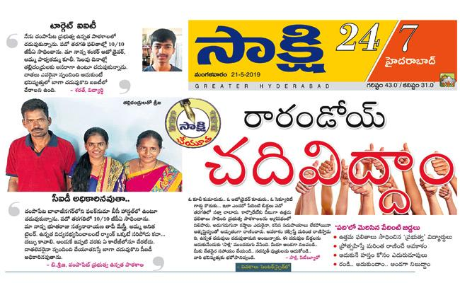 People React on Poor Tenth Class Students Education - Sakshi