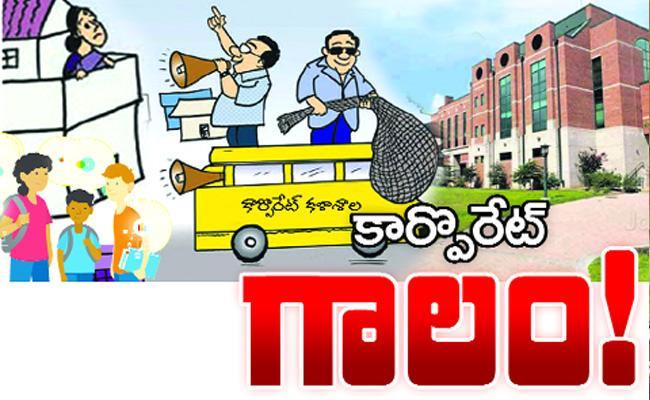 Corporate Schools Fraud Admissions Mahabubnagar - Sakshi
