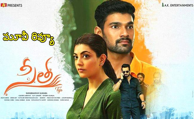 Sita Telugu Movie Review - Sakshi