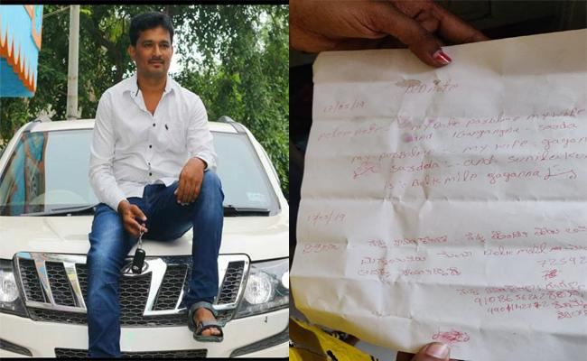 Son In Law Commits Suicide Wife Family Harassment - Sakshi
