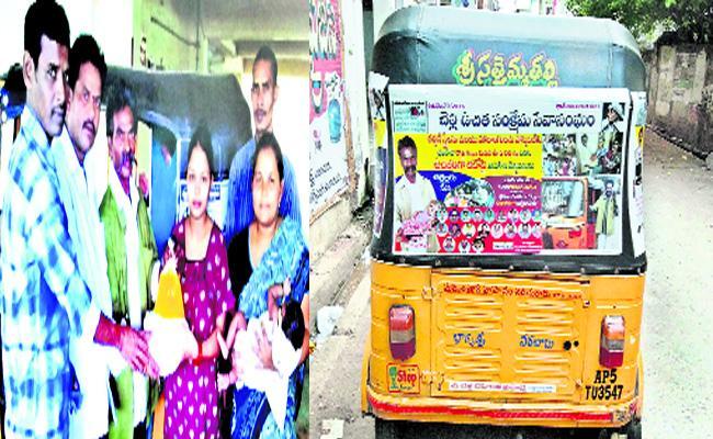 Auto Driver Social Service in East Godavari - Sakshi