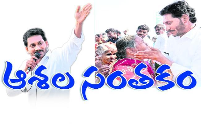 Pension Holders Happy With YSR Pension Kamuka - Sakshi
