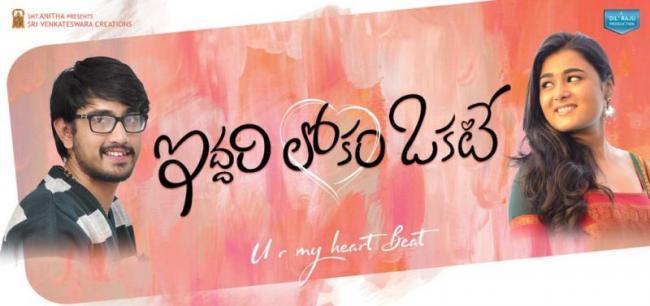 Raj Tarun To Romance Arjun Reddy Fame Shalini Pandey - Sakshi