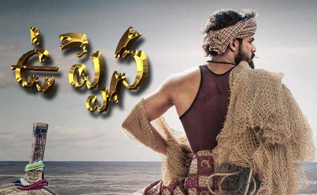 Mega Hero Vaishnav Tej Movie Title Uppena - Sakshi