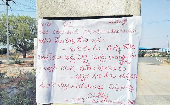 Maoists warn of CM KCR - Sakshi