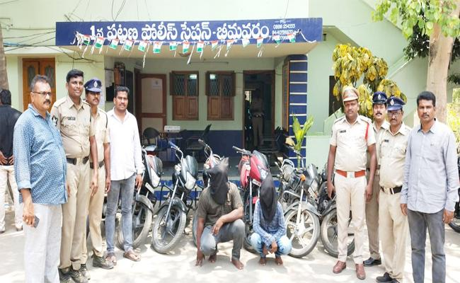 Bike Robbery Gang Arrest in West Godavari - Sakshi