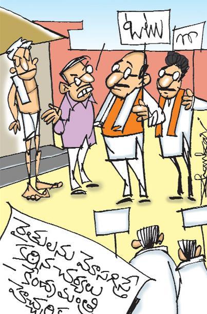 Sakshi cartoon(08-05-2019)