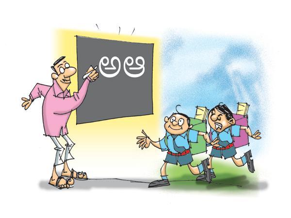 Schools Restart From today - Sakshi