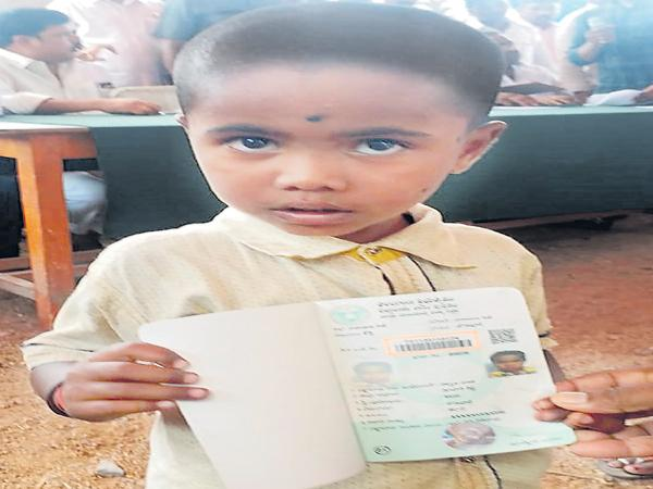 Five years old boy received the pass book as Land owner - Sakshi