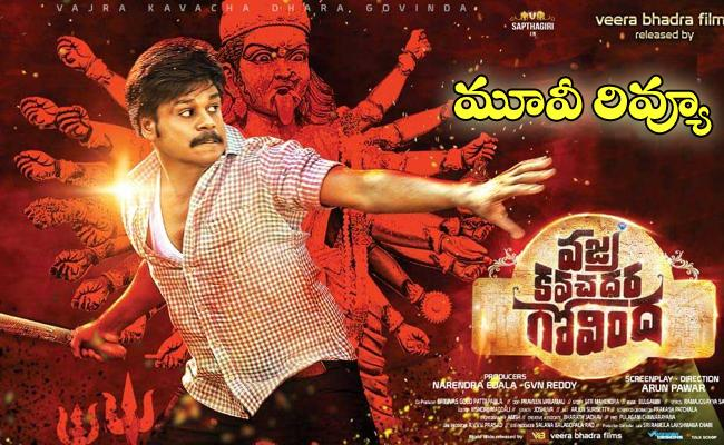 Vajra Kavachadhara Govinda Telugu Movie Review - Sakshi
