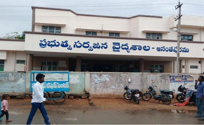 Administrative Failure In Anantapur Government Hospital - Sakshi