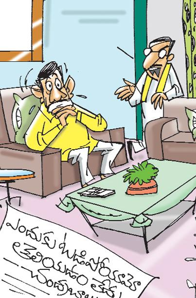 Sakshi Cartoon 15-06-2019