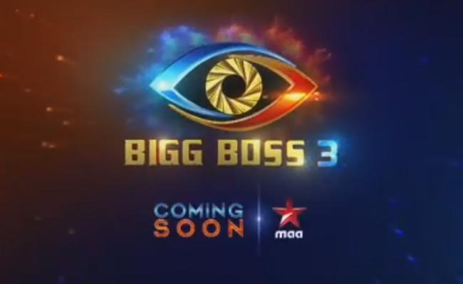 Star Maa Announcement On Bigg Boss This Season - Sakshi