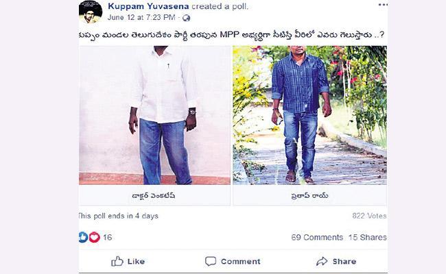 TDP Social Media War In Kuppam - Sakshi