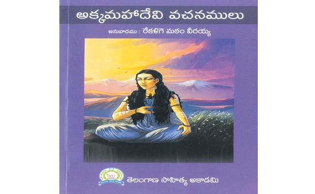 Story Of Akkamahadevi Vachanamulu Book - Sakshi