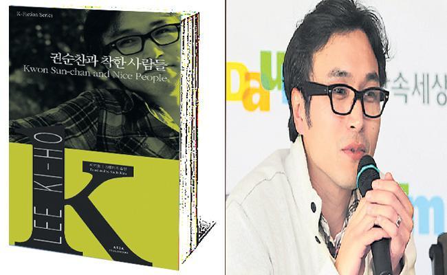 Writer Lee Kiho Story Kwon Sun Chan And Nice People - Sakshi