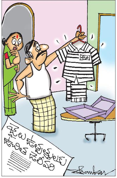 Sakshi Cartoon 17-06-2019