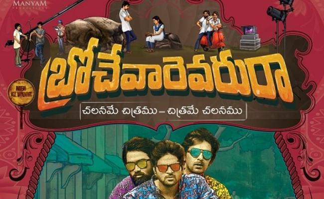 Intresting News About Sree Vishnu Brochevarevarura - Sakshi