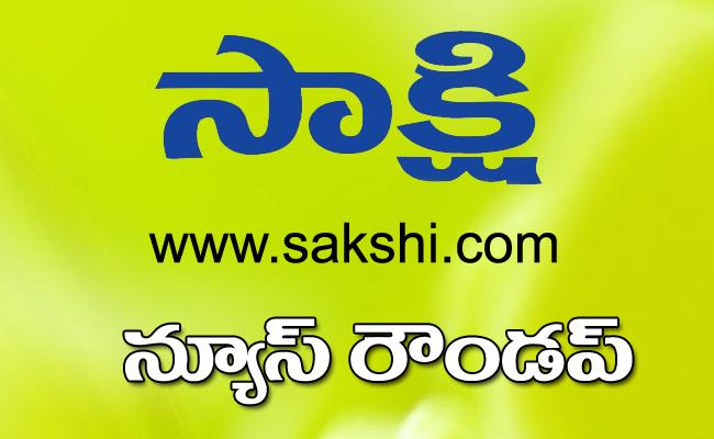 Today news Round up 19th June - Sakshi