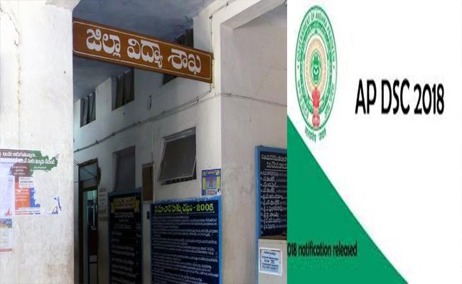 AP Government Cleared About DSC Notification - Sakshi