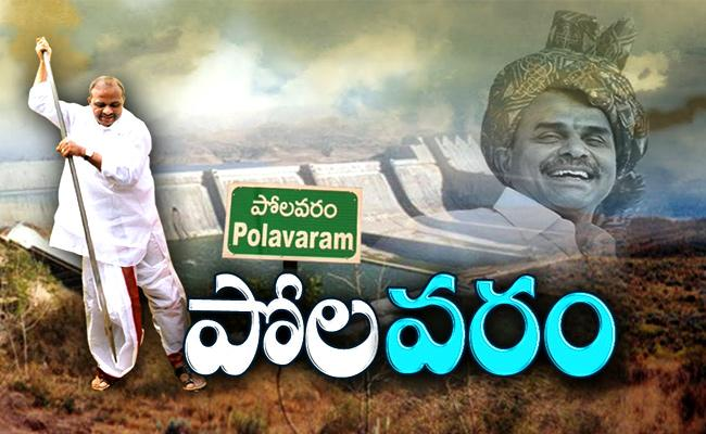 Polavaram Project Most Of the Work Completed Under YSR Rule - Sakshi