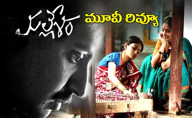 Mallesham Telugu Movie Review - Sakshi