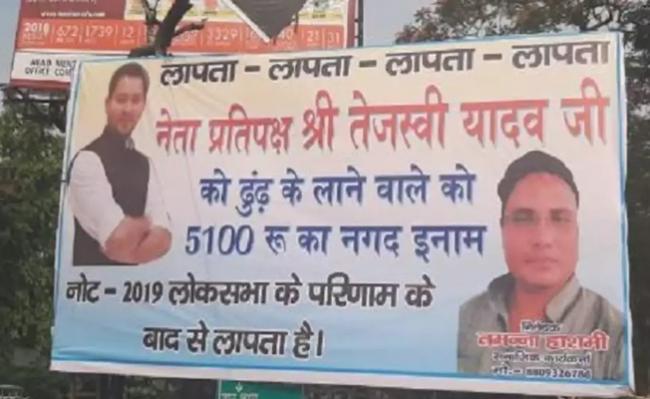 Tamanna Hashmi Poster On Tejaswi In Bihar - Sakshi