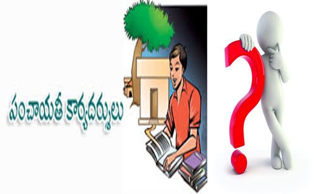 No Training For Panchayat Secretaries - Sakshi